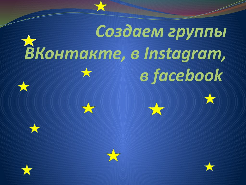 инстаграм интернет магазин москва