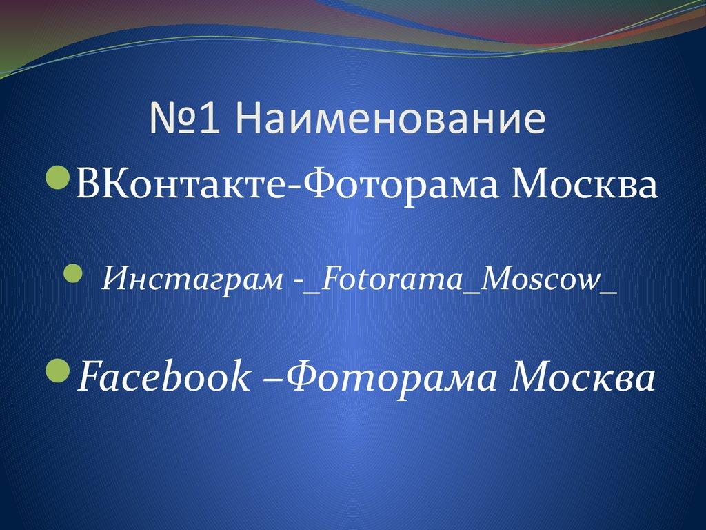 продвижение instagram россия