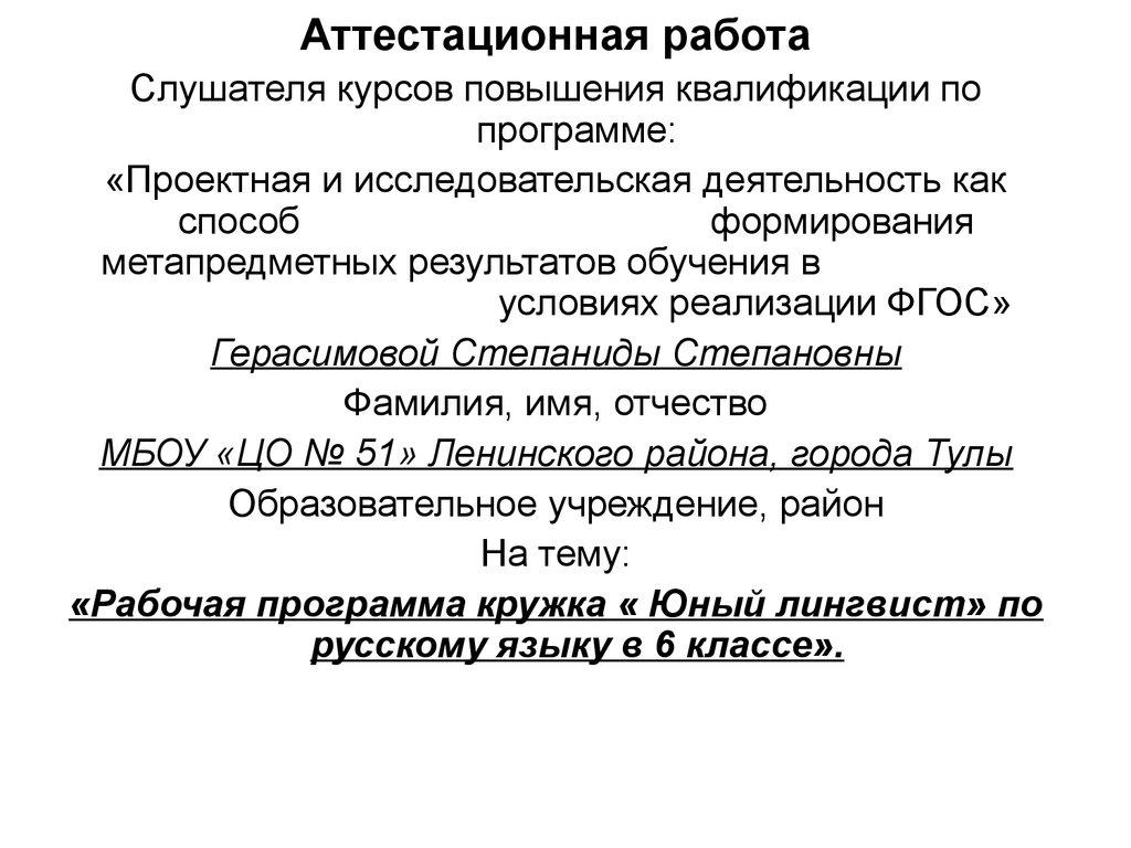 программа кружка по русскому языку 6 класс