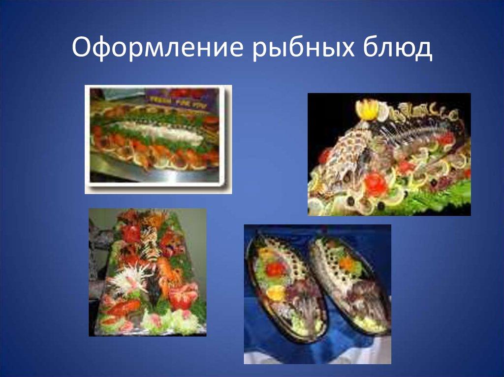 Блюдо в столовую