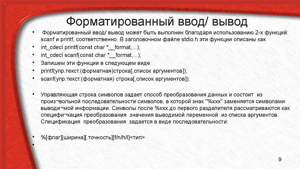 96печать строк и символов c печатает аргумент типа char нельзя использовать для печати первого символа строки s требует указателя на char печатает символы до ( \\0 ) не может печатать