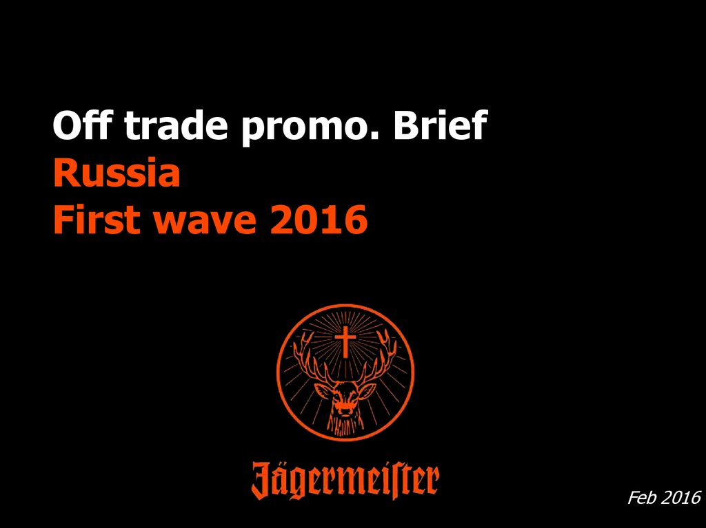 Off trade promo. Brief Russia First wave 2016