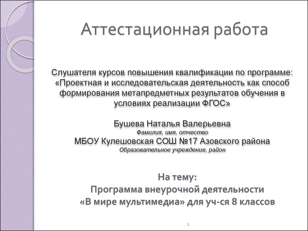 g презентаций мультимедиа