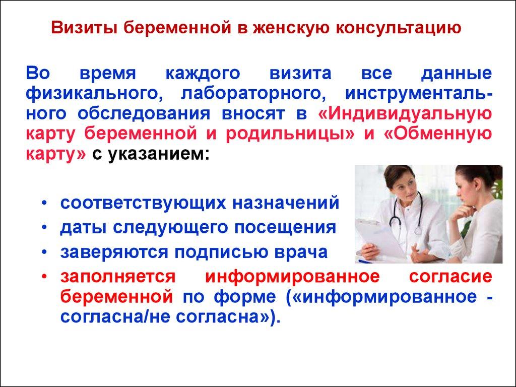 Методика диагностики беременных женщин