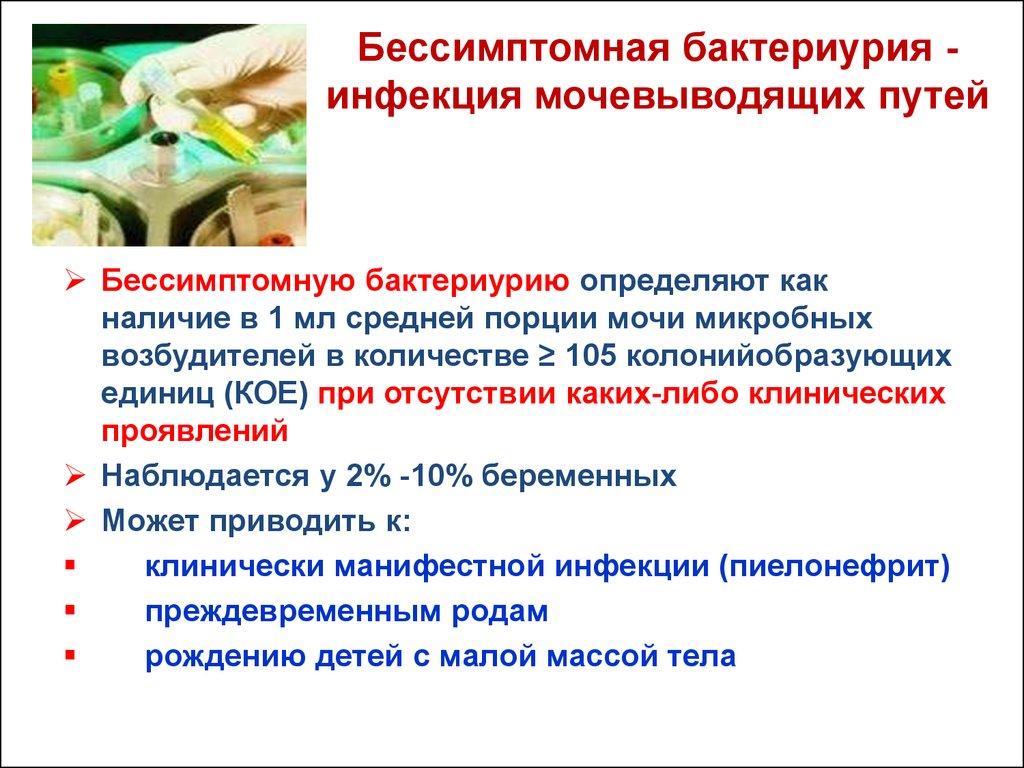 Скрытая бактериурия у беременных 61