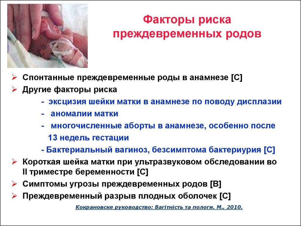 Почему бывают преждевременные роды