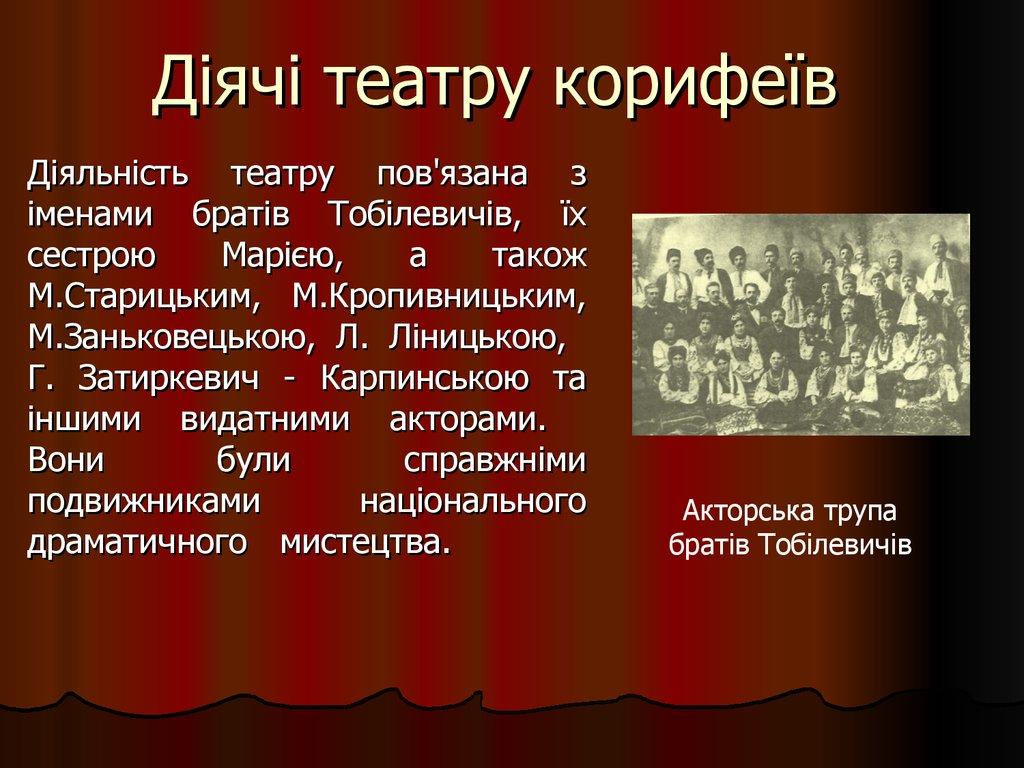 Театр корифеїв Реферат на тему театр корифеїв
