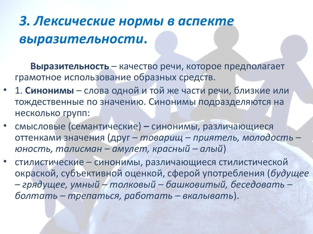 Реферат Нормы современного русского языка Речевые нормы реферата