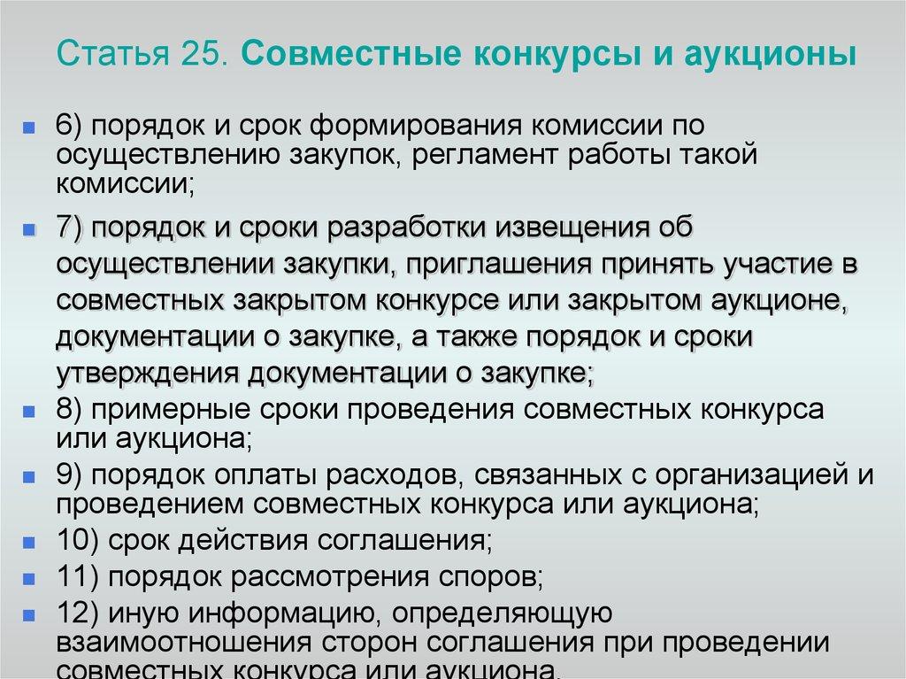Проведение совместных конкурсов и аукционов 44 фз