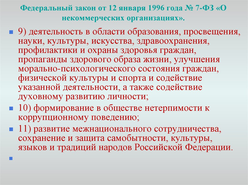 Федеральным законом о некоммерческих организациях 7-фз от 12 января 1996