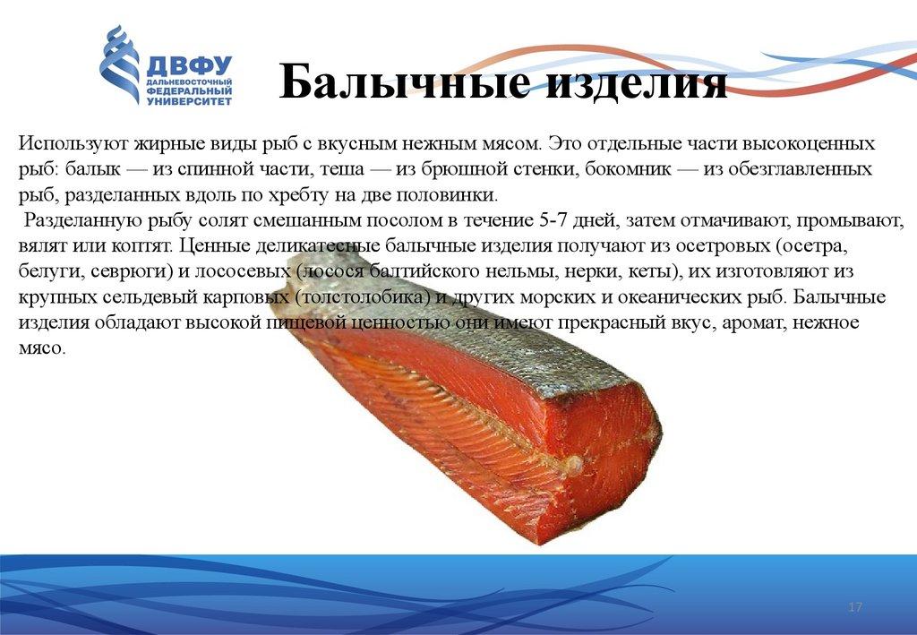 Хлебобулочных изделий в производстве