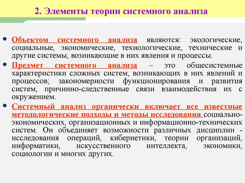 Шелег дмитрий все книги нелюдь 2 читать онлайн