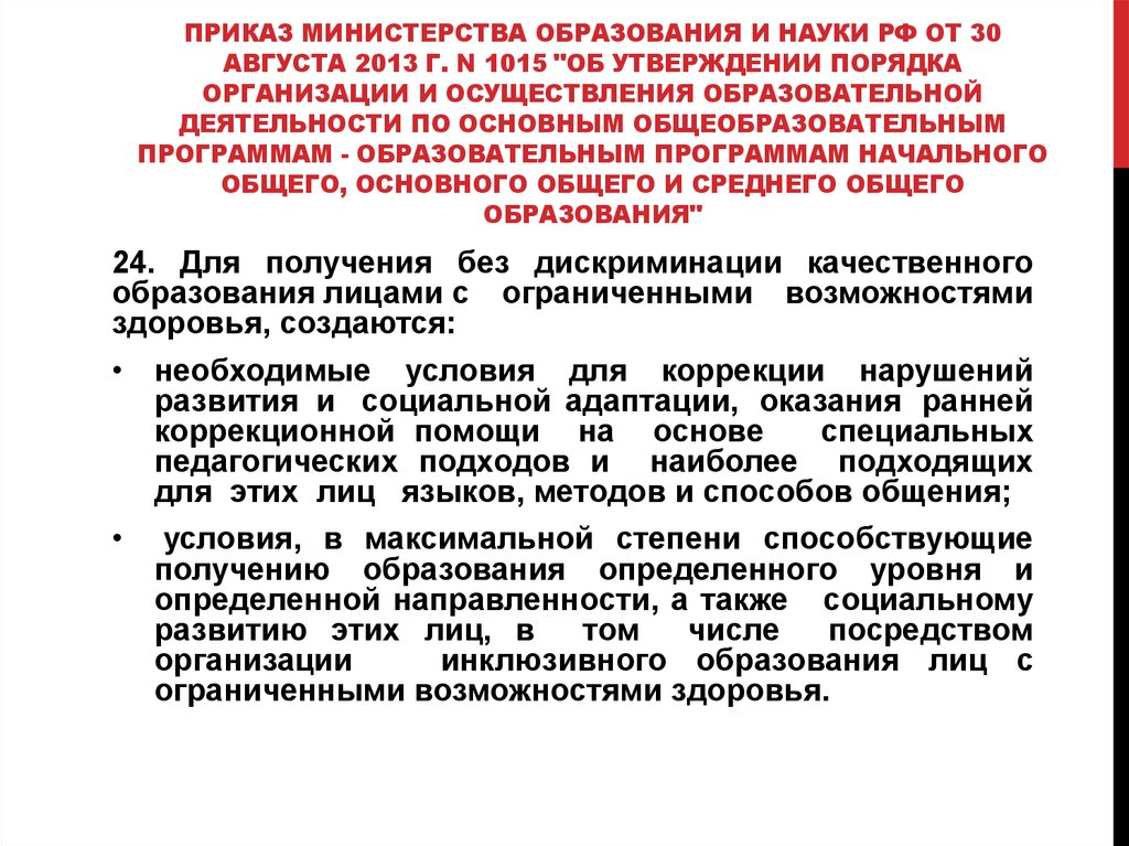 Новое в законодательстве Кемеровской области. Выпуск за 13