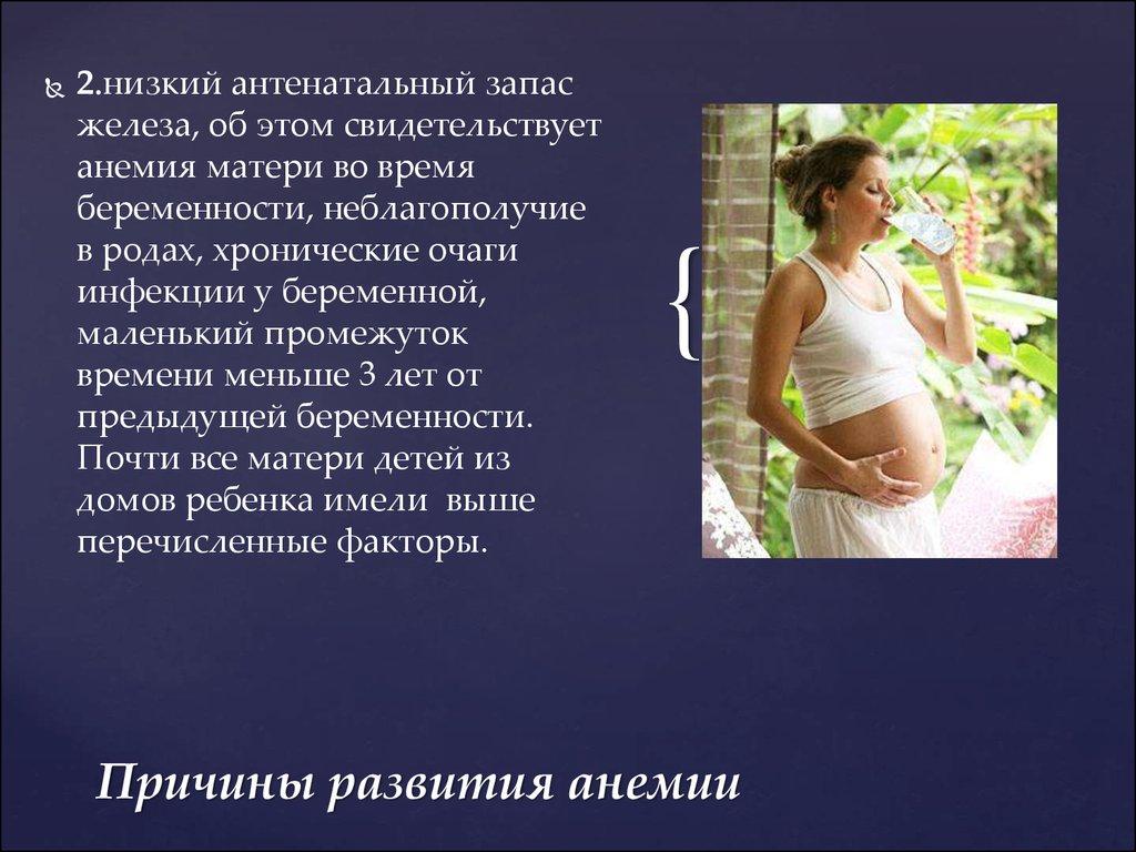 Анемия и беременность презентация