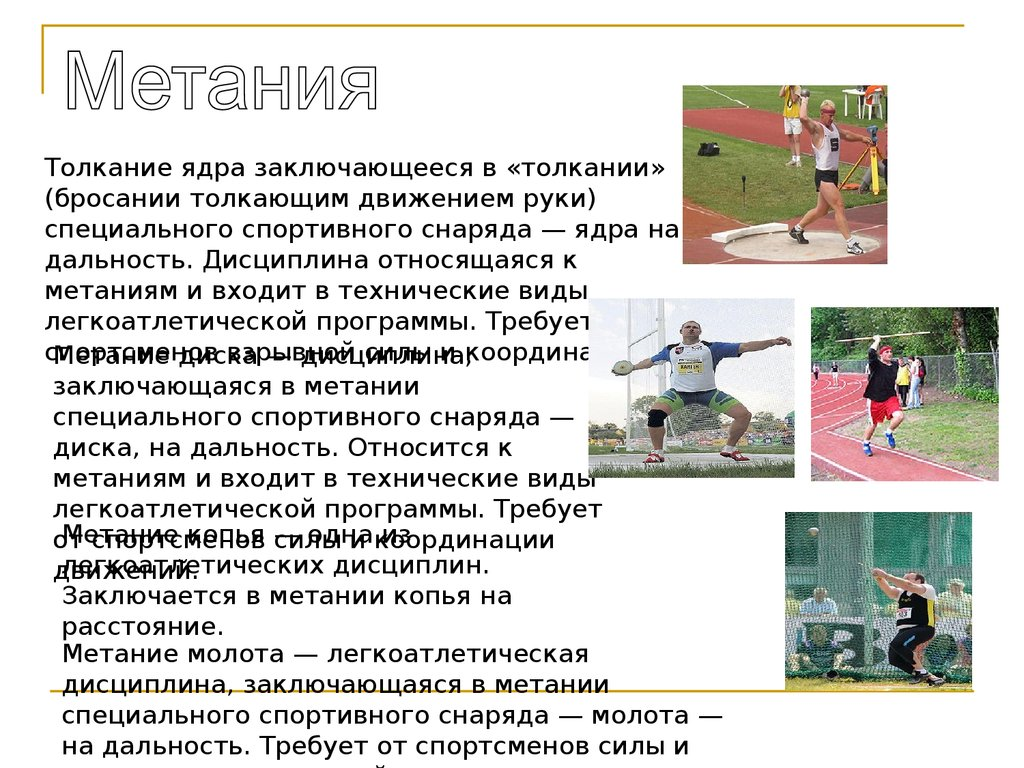 презентация легкая атлетика прыжки в длину с разбега