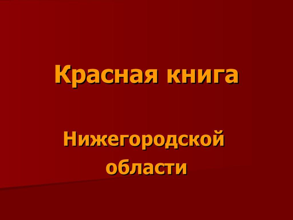 Растения Красной Книги Нижегородской Области Презентация С Картинками