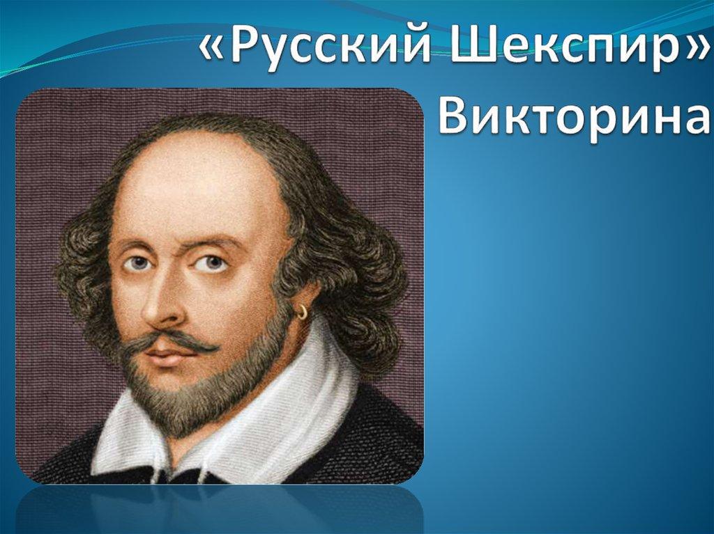 В каком жанре писал шекспир