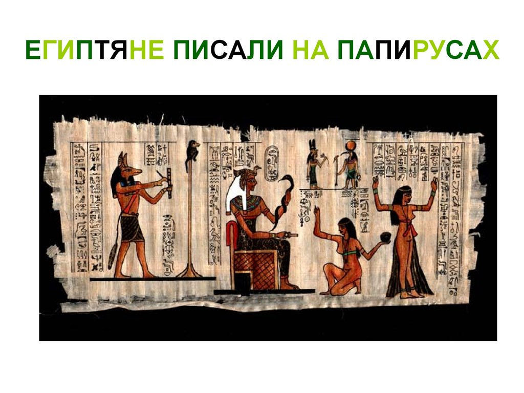 знакомство с египтяне нами