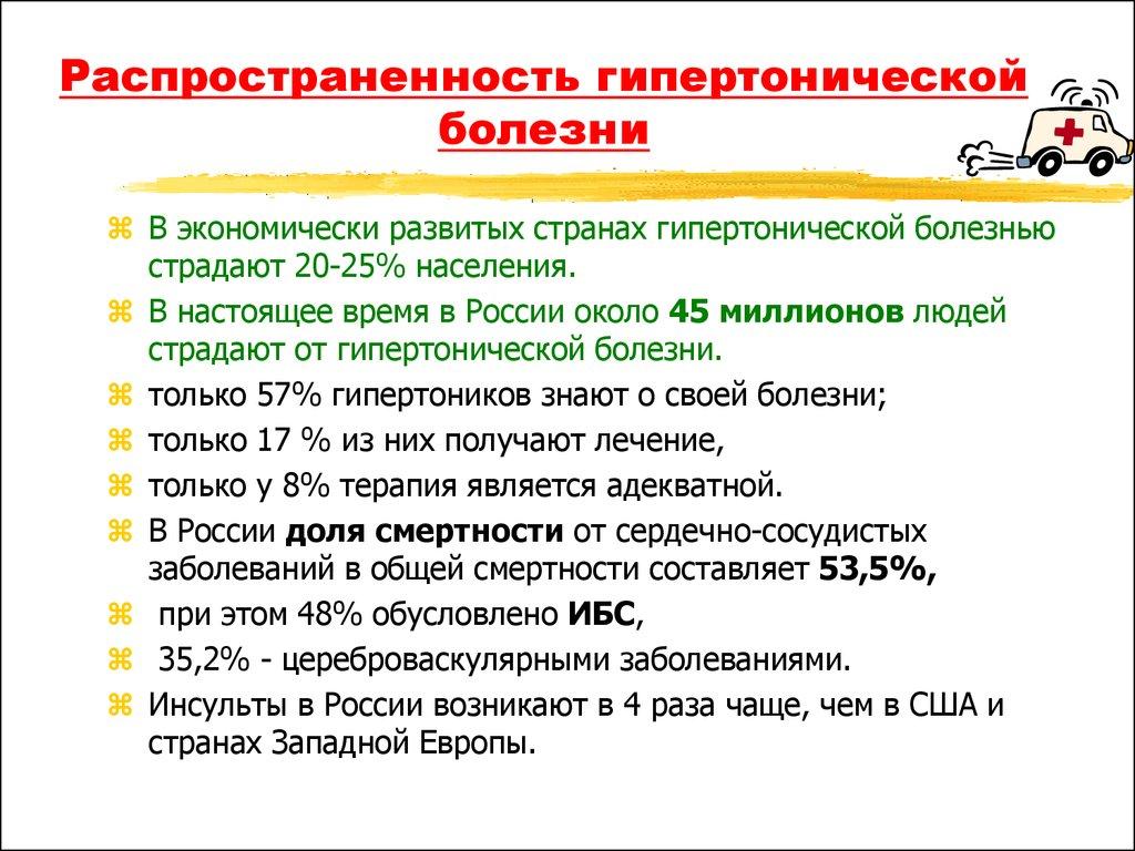 gipertonicheskaya-bolezn-2