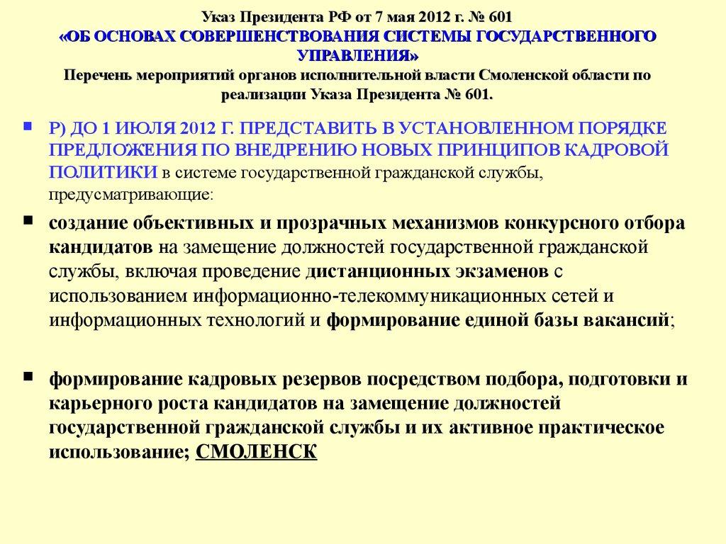 601 указ президента от 7 май 2012 года