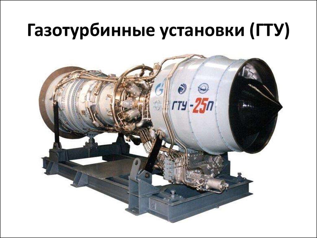 газо турбинная электрическая станция: