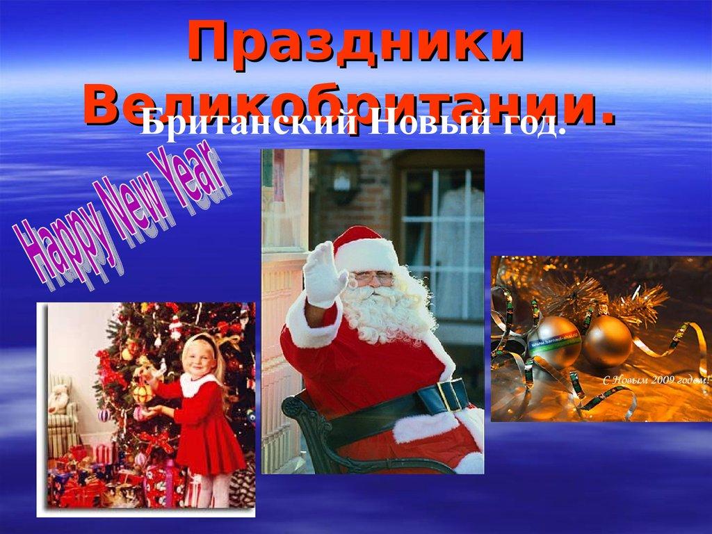 Праздники их значение новый год
