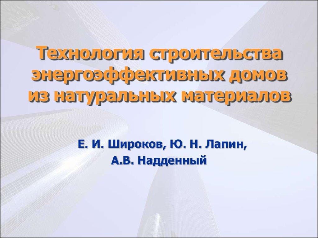 презентация компании по строительству домов