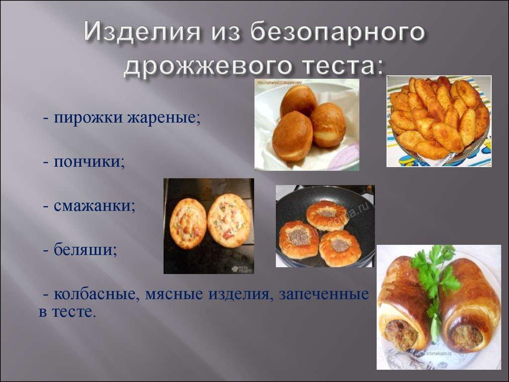 Фото рецепт опарное дрожжевое тесто