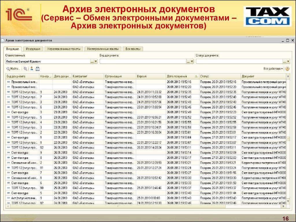 Архив статус документов