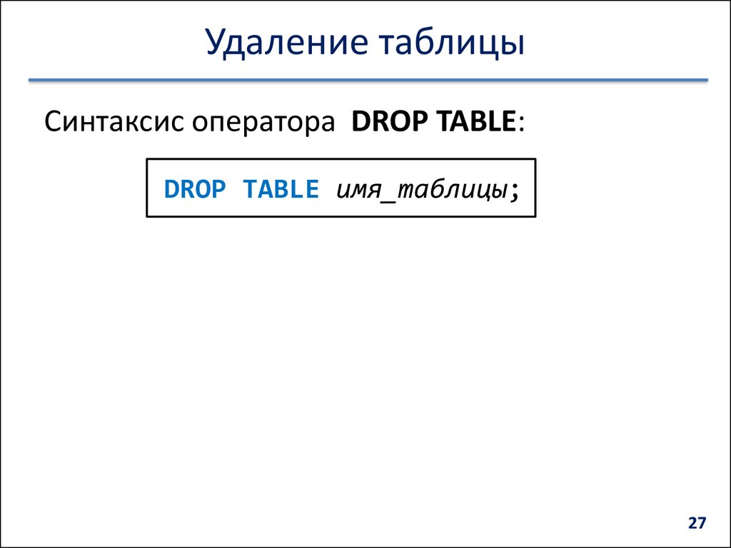 удаление всех таблиц mysql