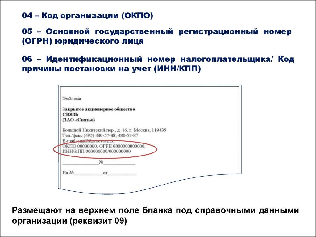 инструкция о порядке регистрации идентификационных номеров налогоплательщиков и к
