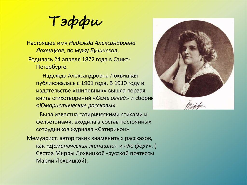 Русская литература  Википедия