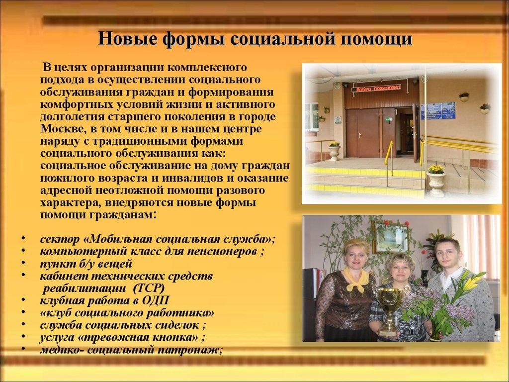 работа для граждан с видом на жительство в москве