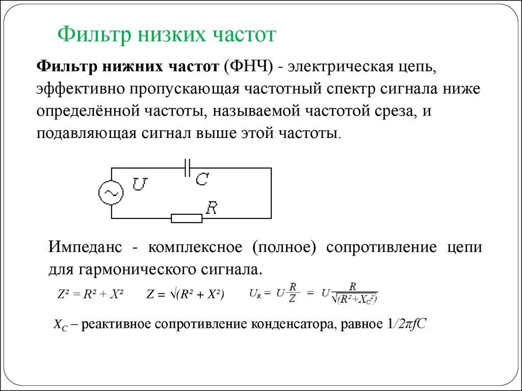 схема фильтра ультранизких частот