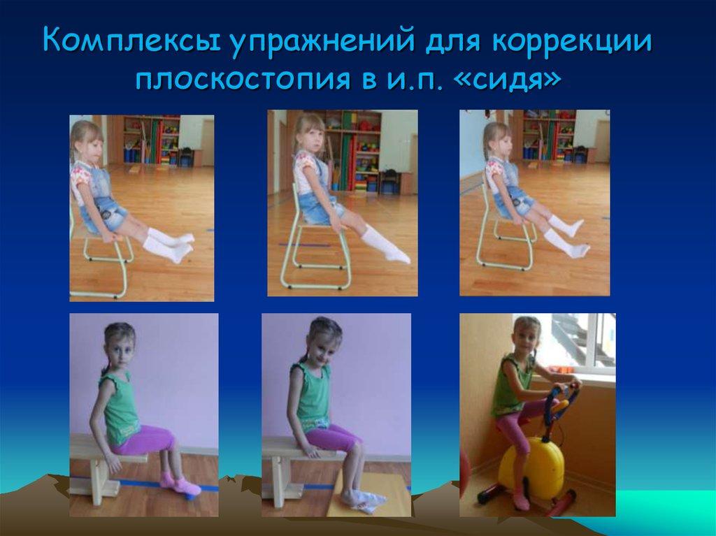 Упражнения для коррекции плоскостопья