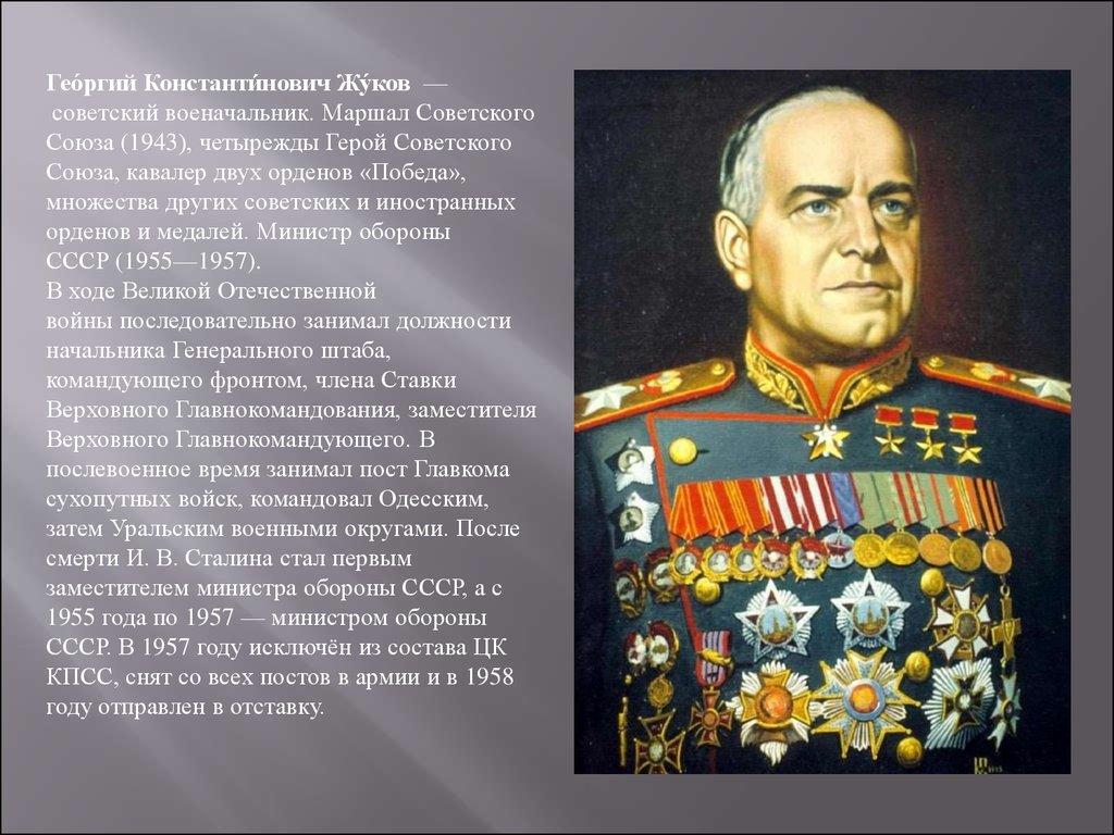 Картинки по запросу Гео́ргий Константи́нович Жу́ков