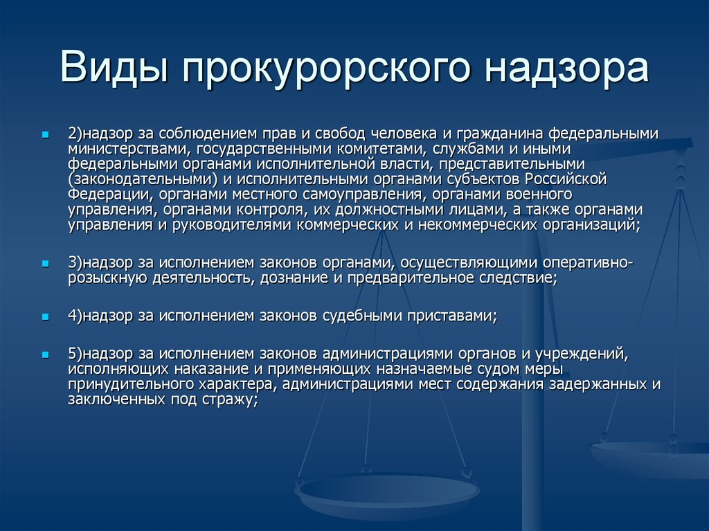 Методические рекомендации по осуществлению прокурорского надзора
