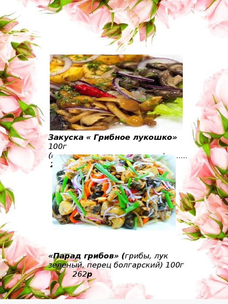 Грибной салат  58 рецептов с фото пошагово Как