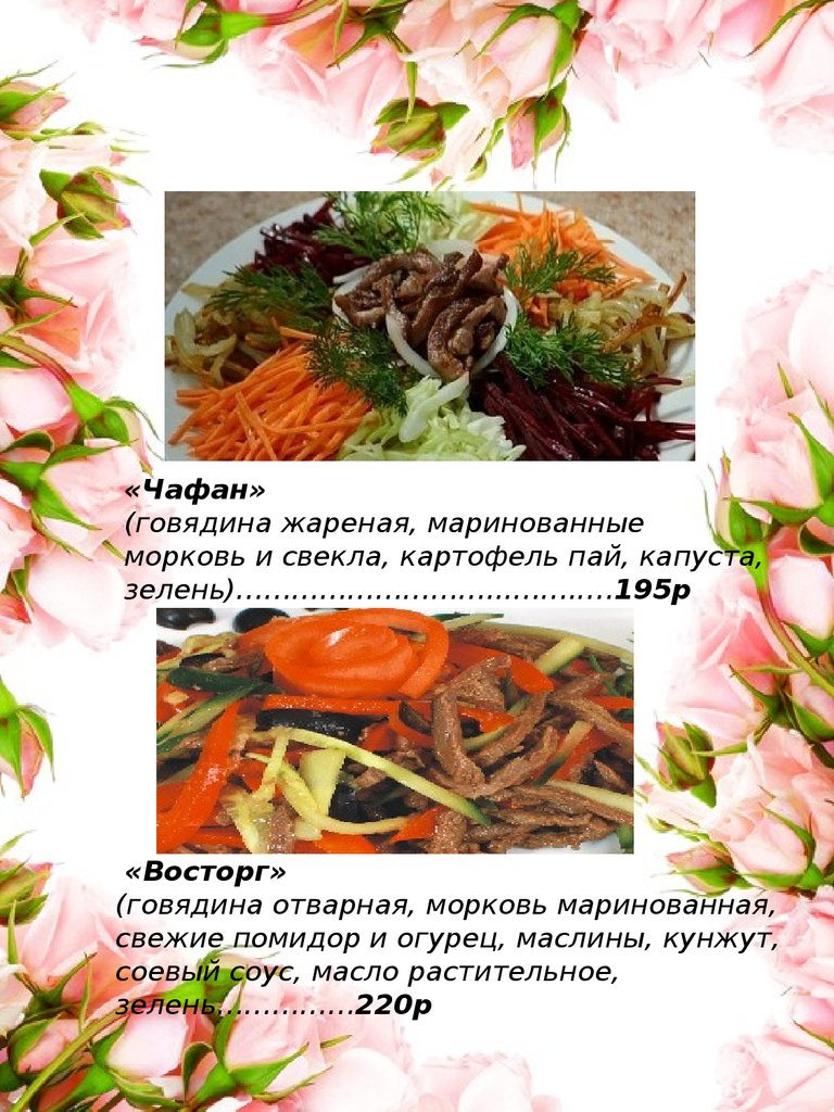 Салат с красной фасольюветчиной и шампиньонами фото