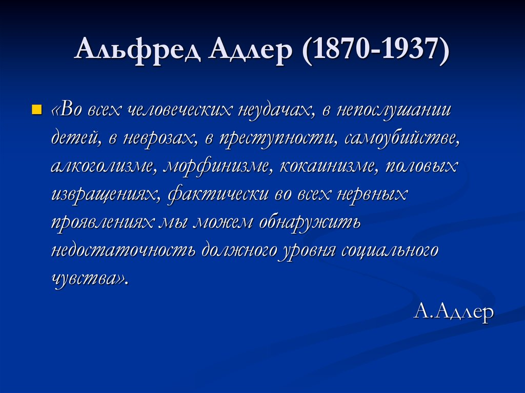 "alfred adler the brilliant essay ""the strengths and weakness of adlerian therapy essay the strengths and weakness of adlerian therapy shane wilson rio salado collage adlerian therapy, which is based on the theory's of alfred adler, points to the essence of normality as having a feeling of concern for others and places emphasis on social interests, the family dynamic, and."