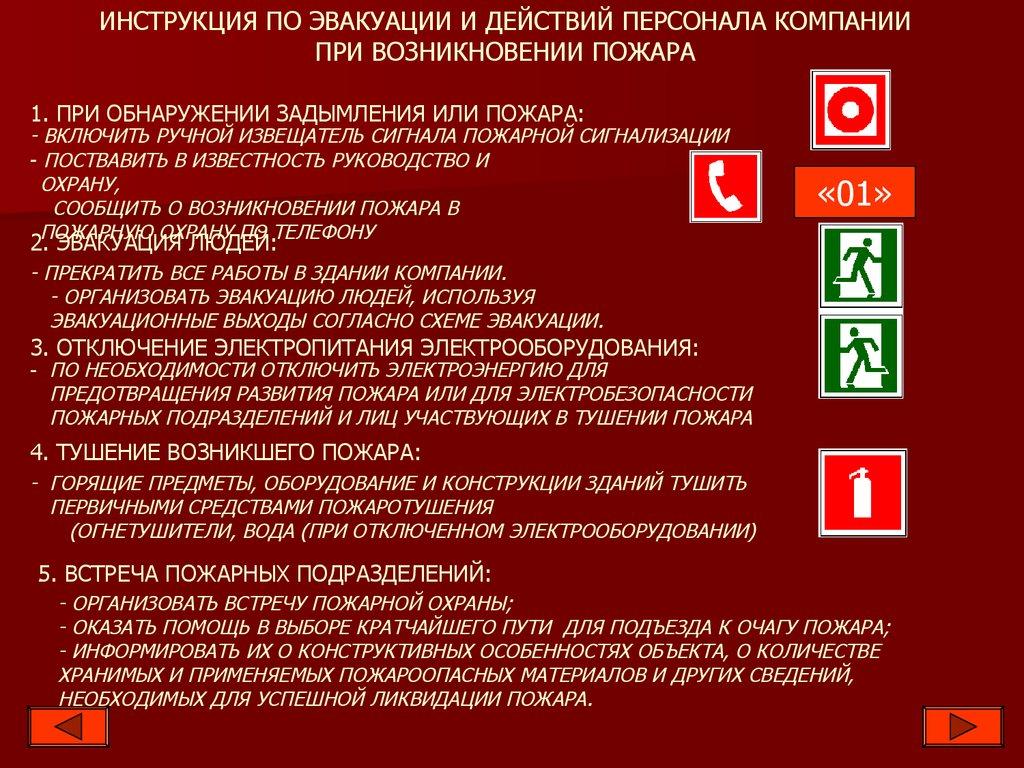 инструкция о противожарной безопасности овп