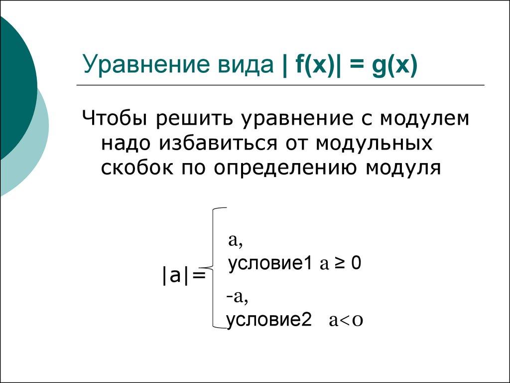 уравнения и неравенства со знаком модуля