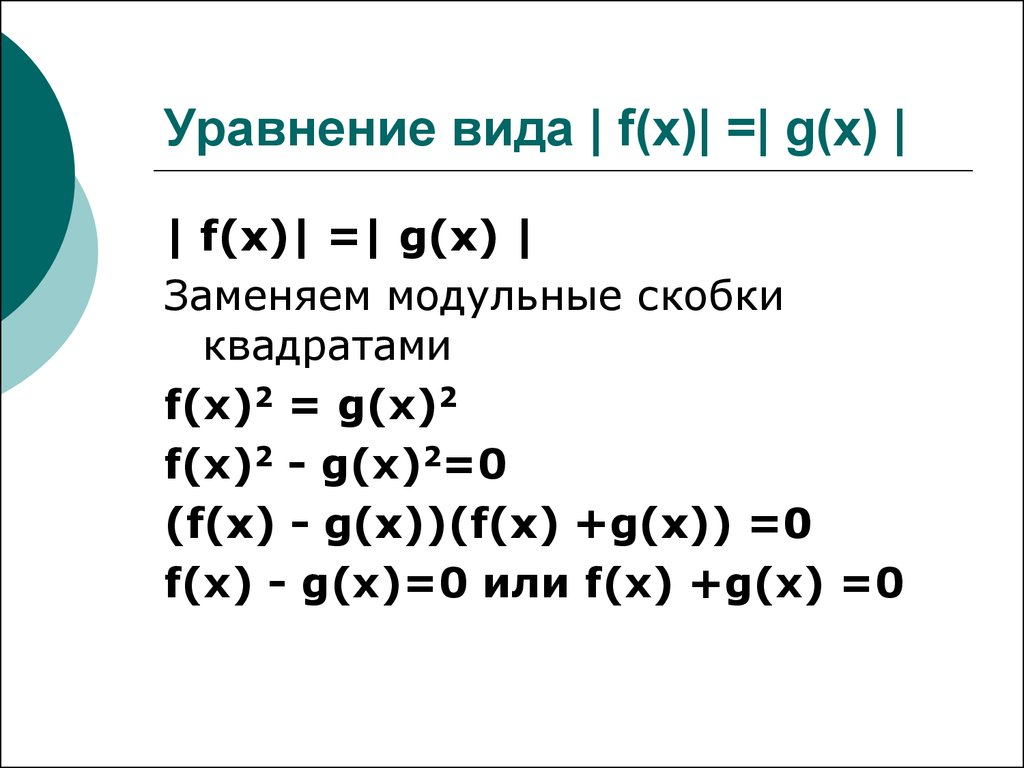 уравнение с знаком икс 2 класс