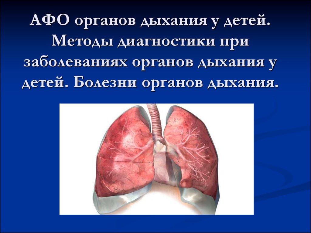 Методика массаж при заболевания органов дыхания