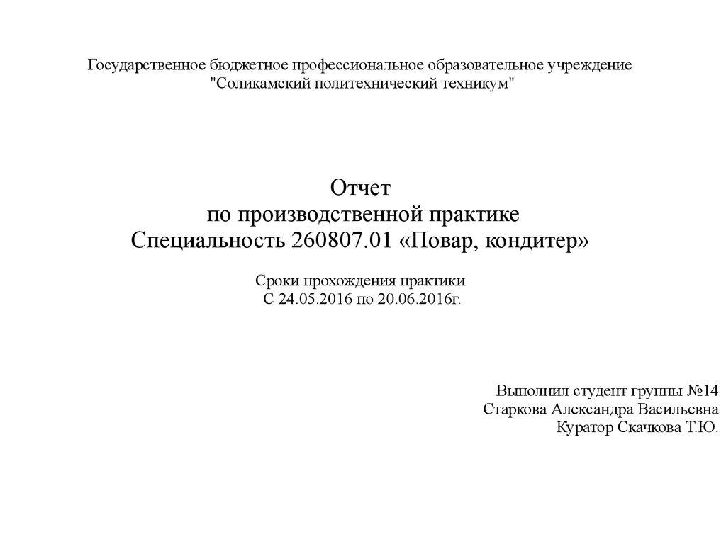 Отчет по производственной практике повар кондитер пм 03 5221