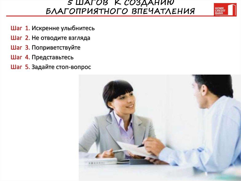 знакомство на тренинге продаж