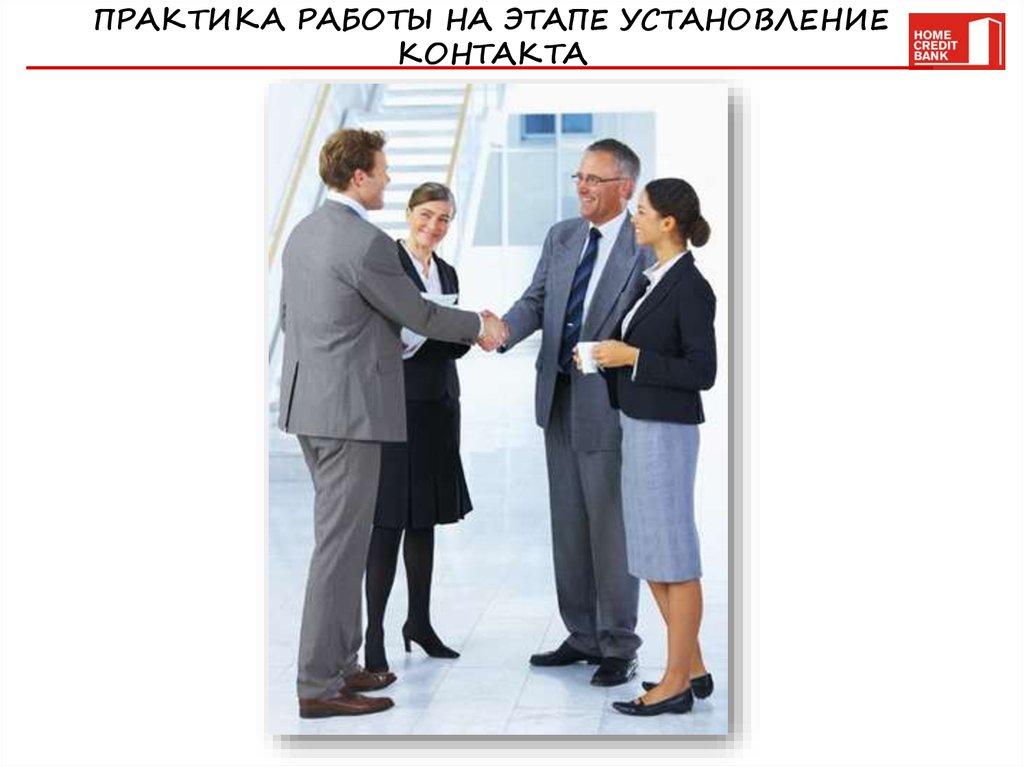 тренинг знакомство и установление контакта