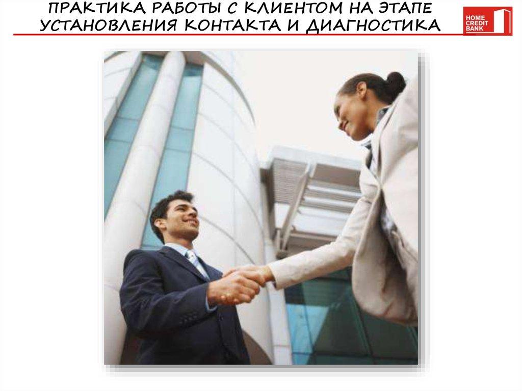 знакомство с клиентом этапы