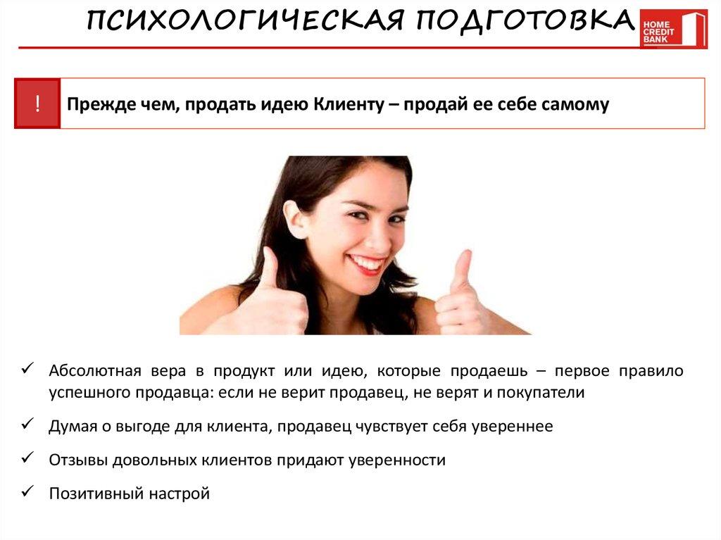 психологическая тренинг на знакомство