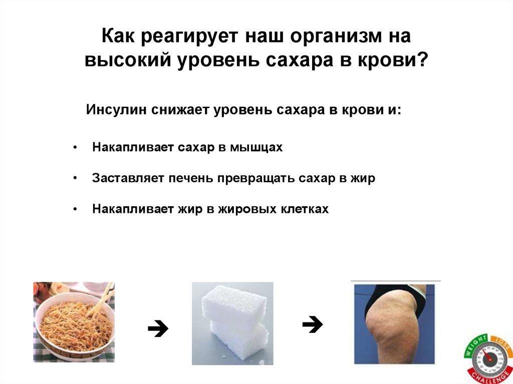 Как сделать снизить сахар в крови